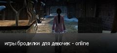 игры бродилки для девочек - online