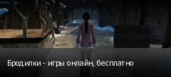 Бродилки - игры онлайн, бесплатно