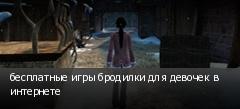 бесплатные игры бродилки для девочек в интернете