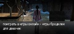 поиграть в игры онлайн - игры бродилки для девочек
