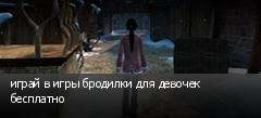 играй в игры бродилки для девочек бесплатно