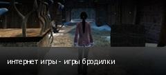 интернет игры - игры бродилки