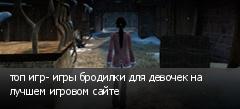 топ игр- игры бродилки для девочек на лучшем игровом сайте