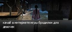качай в интернете игры бродилки для девочек