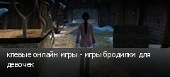 клевые онлайн игры - игры бродилки для девочек