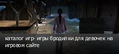 каталог игр- игры бродилки для девочек на игровом сайте