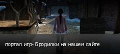 портал игр- Бродилки на нашем сайте