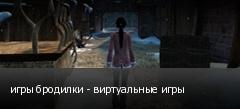 игры бродилки - виртуальные игры