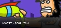 Бродяга , флеш игры
