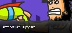 каталог игр - Бродяга
