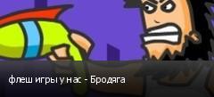 флеш игры у нас - Бродяга