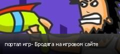 портал игр- Бродяга на игровом сайте