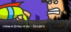 клевые флеш игры - Бродяга