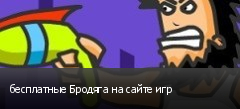 бесплатные Бродяга на сайте игр