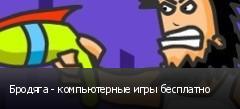 Бродяга - компьютерные игры бесплатно