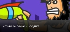игры в онлайне - Бродяга