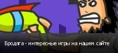 Бродяга - интересные игры на нашем сайте
