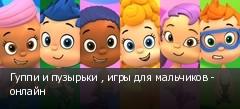 Гуппи и пузырьки , игры для мальчиков - онлайн