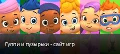 Гуппи и пузырьки - сайт игр