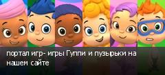 портал игр- игры Гуппи и пузырьки на нашем сайте
