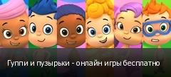 Гуппи и пузырьки - онлайн игры бесплатно