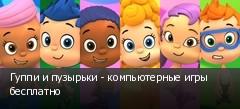 Гуппи и пузырьки - компьютерные игры бесплатно