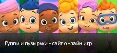 Гуппи и пузырьки - сайт онлайн игр