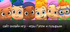 сайт онлайн игр - игры Гуппи и пузырьки