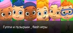 Гуппи и пузырьки , flash игры