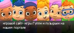 игровой сайт- игры Гуппи и пузырьки на нашем портале