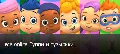 ��� online ����� � ��������