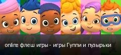 online флеш игры - игры Гуппи и пузырьки