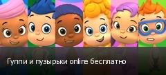 Гуппи и пузырьки online бесплатно
