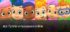 все Гуппи и пузырьки online