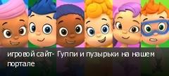 игровой сайт- Гуппи и пузырьки на нашем портале