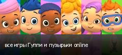 все игры Гуппи и пузырьки online
