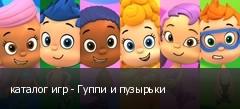 каталог игр - Гуппи и пузырьки