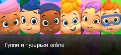 Гуппи и пузырьки online