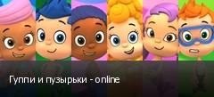 Гуппи и пузырьки - online