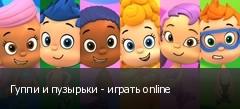 Гуппи и пузырьки - играть online