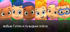 любые Гуппи и пузырьки online