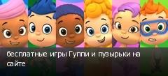 бесплатные игры Гуппи и пузырьки на сайте