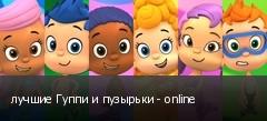 лучшие Гуппи и пузырьки - online