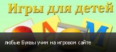 любые Буквы учим на игровом сайте