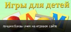 лучшие Буквы учим на игровом сайте