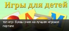 топ игр- Буквы учим на лучшем игровом портале