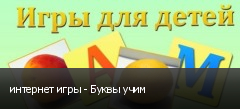 интернет игры - Буквы учим