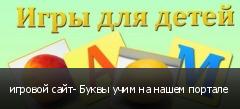 игровой сайт- Буквы учим на нашем портале