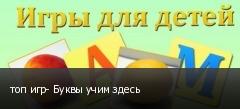 топ игр- Буквы учим здесь