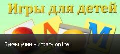 Буквы учим - играть online